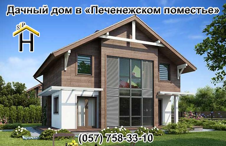 Дом в Печенежском поместье